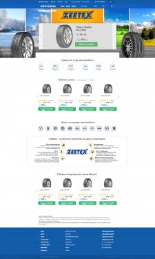Брендирование страницы Zeetex