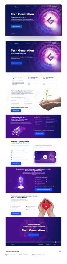 Landing page для децентрализ. блокчейн среды