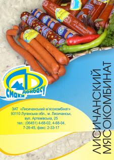 Смаки Донбасу