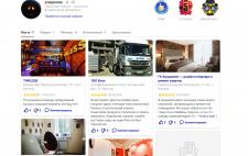 Написание отзывов и комментариев вяндексе и Google