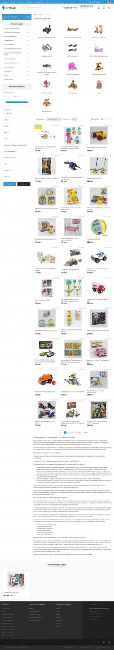 """Статья для категории """"детские игрушки"""""""