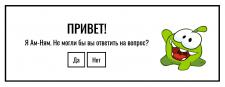 OmNom - анимированный плагин для WordPress