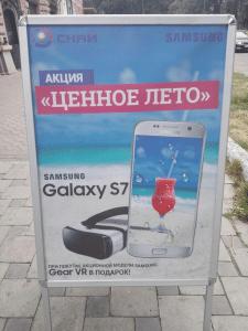 """Наружный рекламный баннер для ИМ """"SKAY.UA"""""""