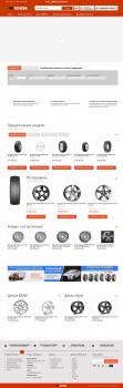 Сайт подбора автомобильных дисков