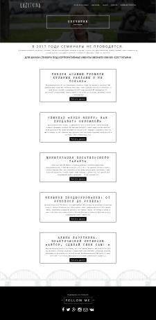 Сайт компании LAZUTKINA