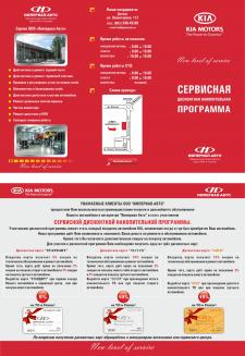 Буклет для фирменного автоцентра КИА