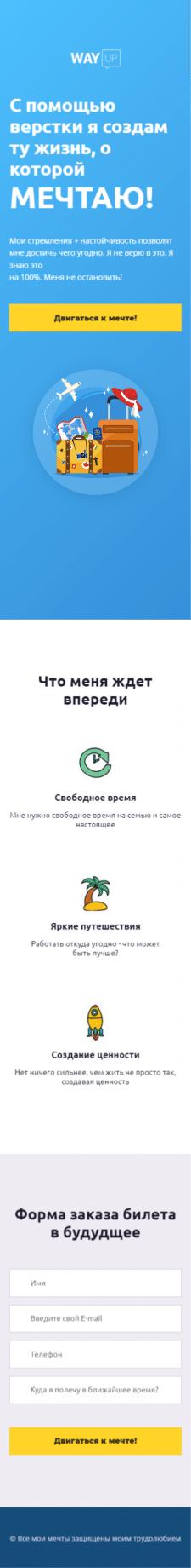 wayup.mobile
