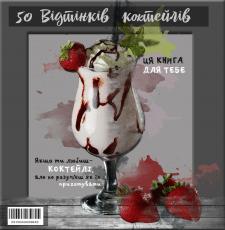 Дизайн обложки для книги рецептов коктейлей