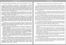 Перевод речи директора Oriflame на английский