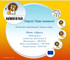 Flash-сайт для lodb.org.ua