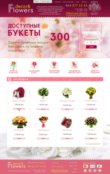 Дизайн интернет магазина по продаже цветов