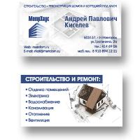 Визитка для строительной компании