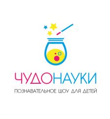 Логотип и нейминг для детского научного шоу