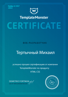 Сертификат TemplateMonster