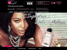 Bonza - интернет-магазин маслянной парфюмерии