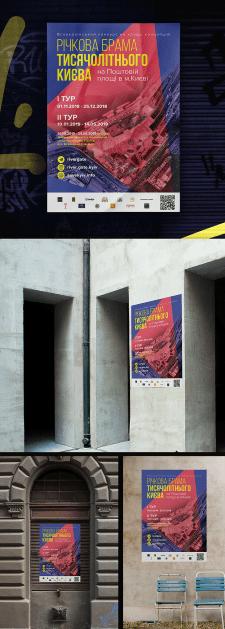 Постер для архітектурного конкурсу