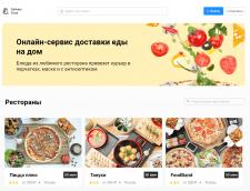 Сайт для доставки еды в простом стииле
