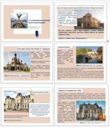 Оформление презентации по памяткам архитектуры