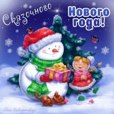 Новогодняя открытка2