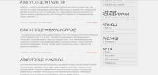 SEO-тексты для нескольких мед. сайтов
