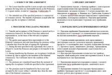 Переклад договорів оренди