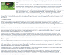 Текстовое наполнение сайта о бензоинструментах