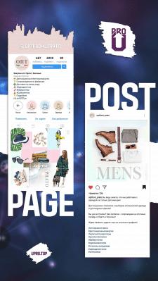 Ведение Instagram аккаунта OPTFROM_PRATO