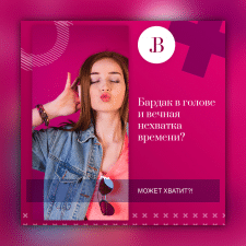Дизайн рекламы для Instagram Post