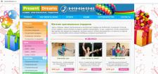 Статьи для портала presentdreams.ru