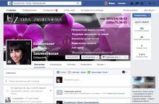 Косметолог в Facebook