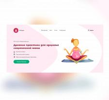 Первый экран для сайта студии йоги