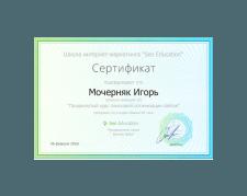 Сертификат по оптимизации сайтов
