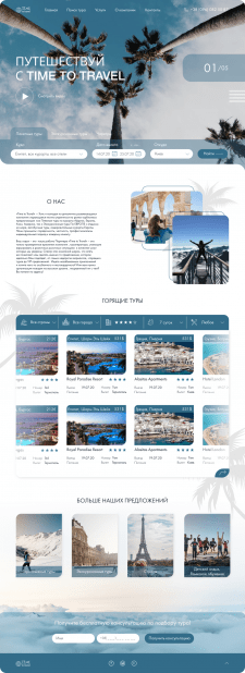 Тур.агенство, разработка дизайна веб-сайта,Figma