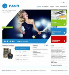 Сайт компании PAVO DutyFree