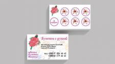 Визитки для цветочного магазина