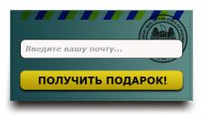 Форма подписки для лендингов