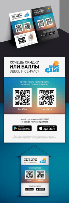 "Флаер для ""UDS GAME"""