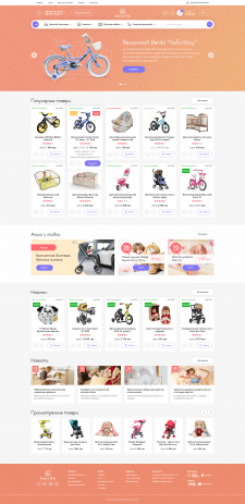 """Интернет магазин """"Товары для детей"""""""