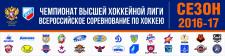 Чемпионат ВХЛ 2016-1017