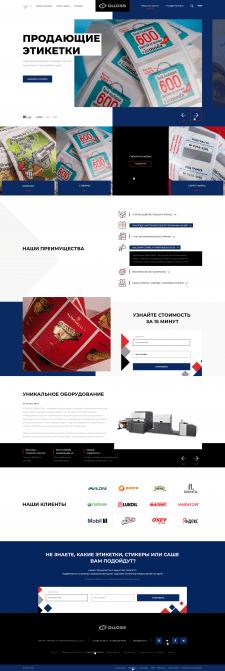 Glloss - корпоративный сайт