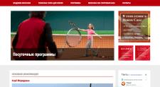 Теннисной аккадемии Meredian