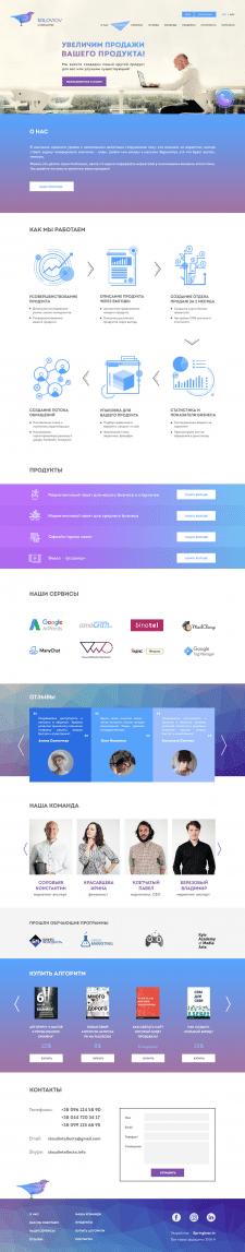 Landing Page для Маркетингового Агентства