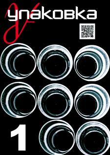 Юбилейная обложка журнала ''Упаковка''