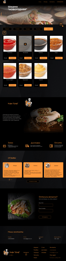 Сайт для кафе «Шеф»