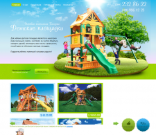 """Сайт компании """"PlayGround"""""""