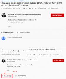 Накрутка комментариев на видео в ютубе