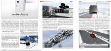 Автодория – невидимка для радар-детекторов