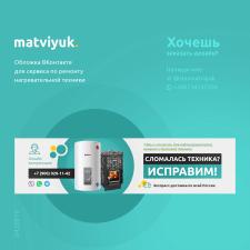 Обложки для ВКонтакте