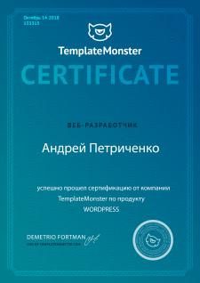 Сетификат веб-разработчика на CMS WORDPRESS