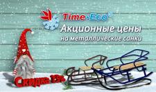 Скидки на санки Time-Eco!